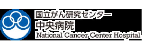 National Cancer Center Hospital