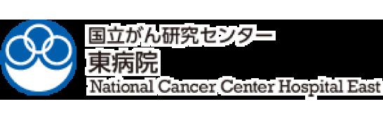 National Cancer Center Hospital East